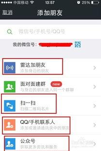 微信一键添加好友 微信自动添加好友软件 微信一键添加好友软件