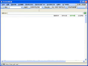 浏览器官方下载 安美奇浏览器 v6.0下载