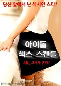 韩国电影 偶像性丑闻 高清