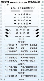 YY子频道名字设计图 YY游戏频道设计图模板