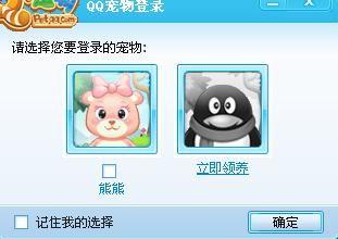 如何取消QQ宠物里的小熊啊 我想熄灭图标