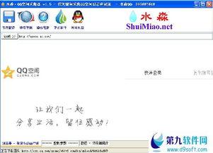 水淼QQ空间采集器下载 水淼QQ空间采集器 v1.5免费绿色版下载