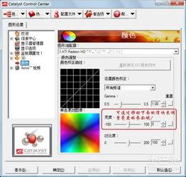 显示器亮度调节软件推荐