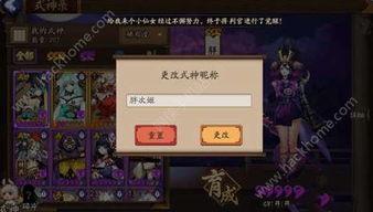 阴阳师手游式神怎么改名字 阴阳师式神改名方法