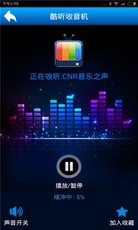 易听收音机 易听收音机下载 v2.6 安卓版