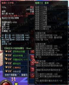 异世之灵帝-...帝 DNF暗帝异界套 DNF体验服资讯 暗帝异界套装属性展示 52PK地...