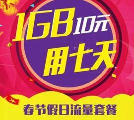 中国移动春节大批全国流量包来袭 流量闪充只要3元