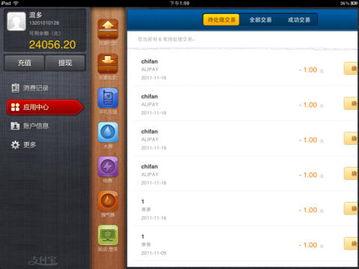 支付宝HD官方下载 支付宝HD iPad版1.0.3.1028 免费下载 统一手机站