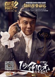 永领衔,由芒果TV打造的中国首档全时在线智力问答节目--《百万秒问...