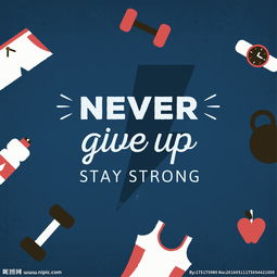 永不放弃与运动图片