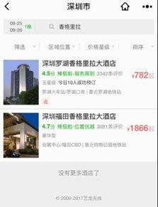 微信定酒店怎么订 微信订酒店流程
