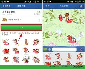 手机QQ气泡表情拜年怎么用 手机QQ气泡表情拜年图文教程