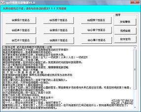 QQ签名获取软件下载 QQ情侣个性签名制作软件 -QQ签名 极速搜搜