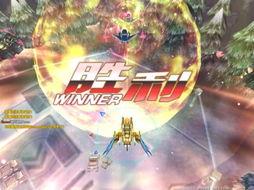 幻想之翼 让射击游戏复活 炫酷战机空中大战
