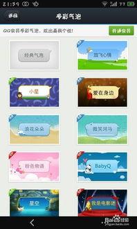 手机QQ背景变成泡泡样的!