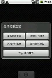 Boot模式、Wipe操作模式.   启动控制插件 Boot Con