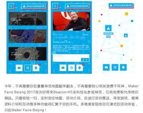 请扫描下方二维码进入报名链接:-Maker Faire Beijing 2017 创客参展...