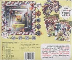 圣石奇兵超级攻略游戏宝典 驰风麒麟