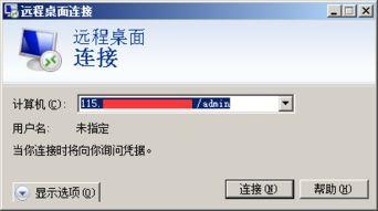 ...3远程登录最大连接数怎么修改 怎么远程登录到WinServer2003本地...