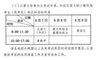 甘肃2015年高考考试时间及科目安排