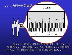 ...ppt格式这个PPT详细讲解了游标卡尺的构造原理和使用方法,比较适...