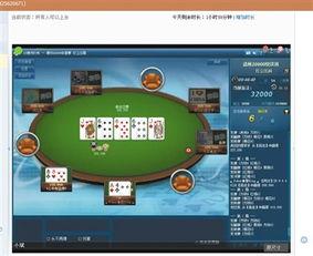 押注已达32万金币,折合现金近... (www.JJ.cn)的网络棋牌游戏,让...