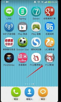 解决FC2手机视频打不开的办法