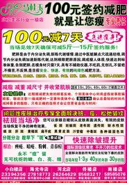 100元签约减肥 -天津网-数字报刊