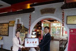 南平总工会卢雪玲副主席为省级职工书屋授牌