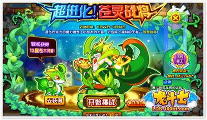 龙斗士超进化苍灵战将 小苍木超进化