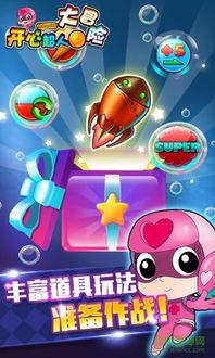 开心超人大冒险游戏最新安卓版下载 苹果ios版下载