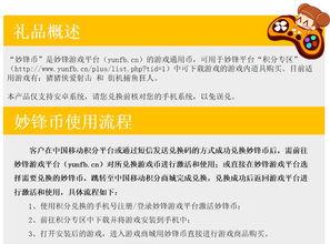 ...个 数字礼品 中国移动积分商城
