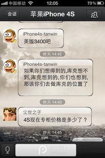 iPhone之QQ主题 QQ聊天字体背景透明 苹果论坛 PP助手论坛