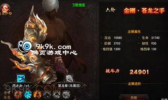 魂之魇-是9k9k小编为大家带来的,魔龙臂在游戏中主要是提供超高防御属性及...