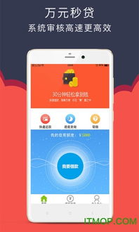 借钱应急啦手机版下载 借钱应急啦客户端下载v1.0.4 安卓版