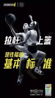 ...上海 杰士邦 腾讯体育NBA直播一起致敬传奇
