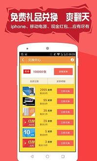 ...Android平台 -彩猫彩票下载 v2.6.3 安卓版
