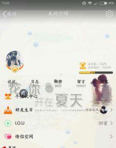 手机版QQ空间的背景怎样自定义设置自己喜欢的照片 并且是能改成透...