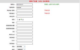 jQuery分步骤用户注册表单代码
