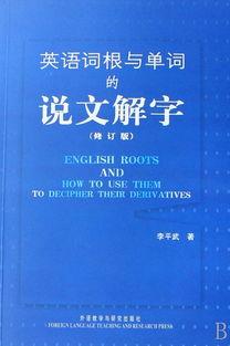 ...7239 英语词根与单词的说文解字 修订版