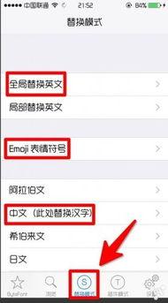 ...模式>全局替换英文>选择需要替换的英文字体>注销后生效.-iOS 9原...