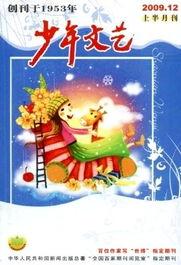 奇路之旅 少年文艺 上海 2009年12期