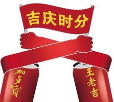 加多宝品牌管理部副总经理王月... 已于2011年1月28日申请注册,并...