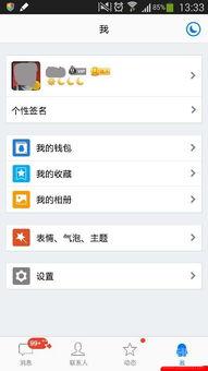 手机QQ收藏的内容怎么转发
