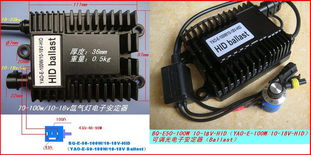BQ E50 100W Xenon High intensity Discharge 移动 野外电源