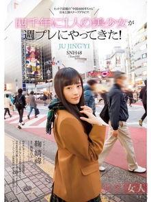 ...家不妨看看这期杂志的照片,鞠婧祎穿着学生装,显得很清纯.甚至...