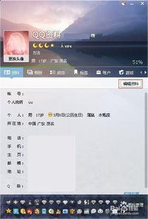 如何将QQ资料昵称等变成空白