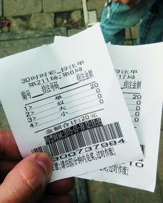 中国体彩时时彩网站-...该投注站购买的彩票.信息时报记者  摄 -信息时报 3D时时彩 3分钟开...