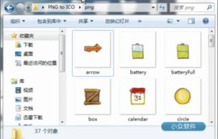 PNG to ICO – 图标格式批量转换工具-媒体工具