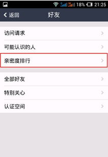 手机QQ上怎么查看所有好友的亲密度排名啊